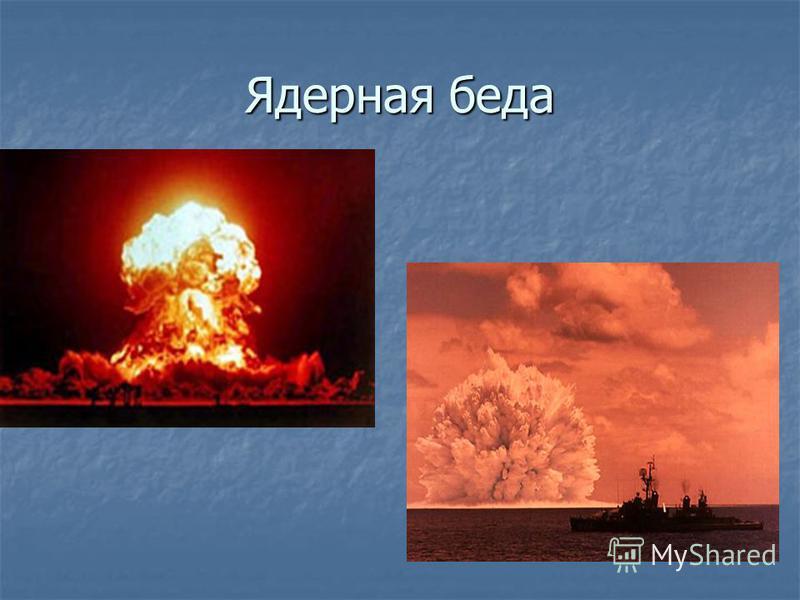 Ядерная беда