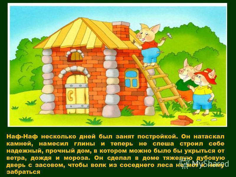 Наф-Наф несколько дней был занят постройкой. Он натаскал камней, намесил глины и теперь не спеша строил себе надежный, прочный дом, в котором можно было бы укрыться от ветра, дождя и мороза. Он сделал в доме тяжелую дубовую дверь с засовом, чтобы вол