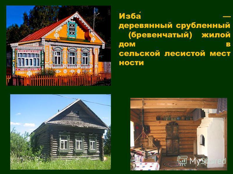 Изба деревянный срубленный (бревенчатый) жилой дом в сельской лесистой местности