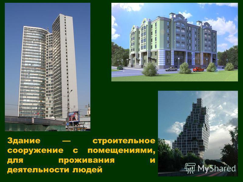 Здание строительное сооружение с помещениями, для проживания и деятельности людей