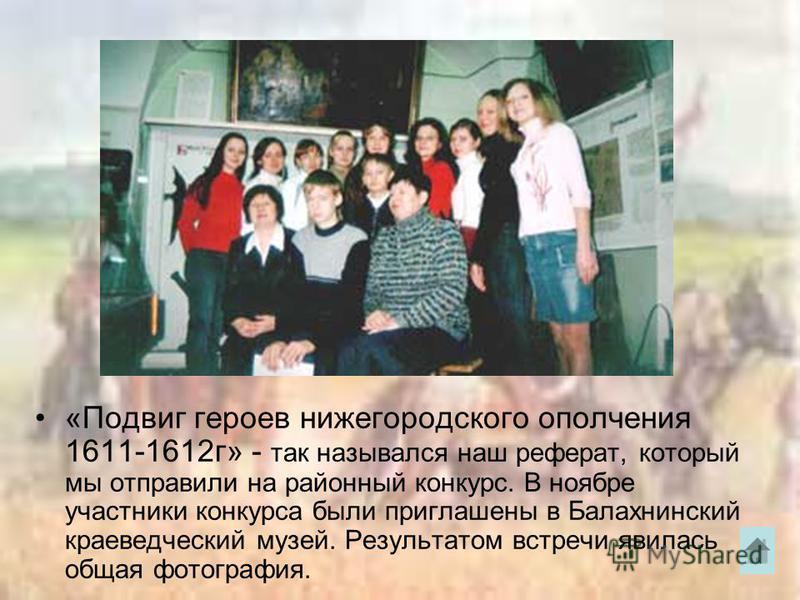 «Подвиг героев нижегородского ополчения 1611-1612 г» - так назывался наш реферат, который мы отправили на районный конкурс. В ноябре участники конкурса были приглашены в Балахнинский краеведческий музей. Результатом встречи явилась общая фотография.