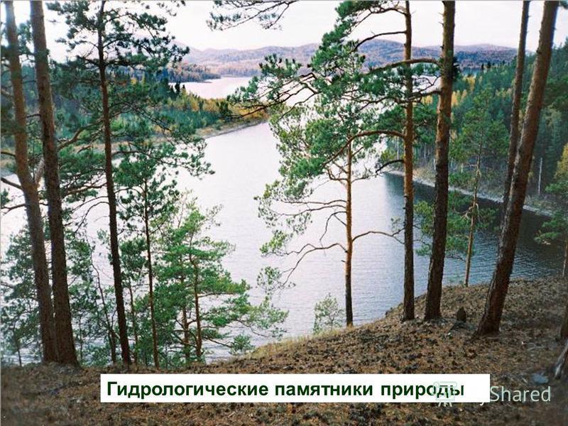 Гидрологические памятники природы