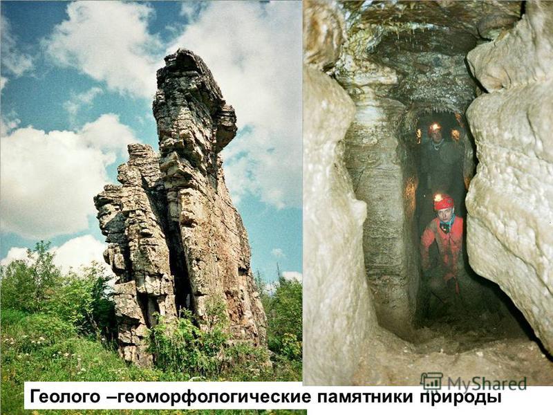 Геолого –геоморфологические памятники природы