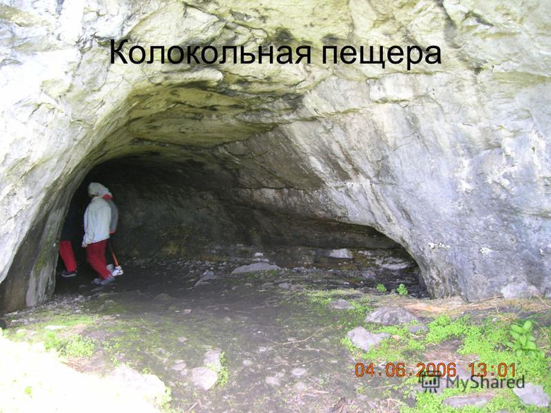 Колокольная пещера