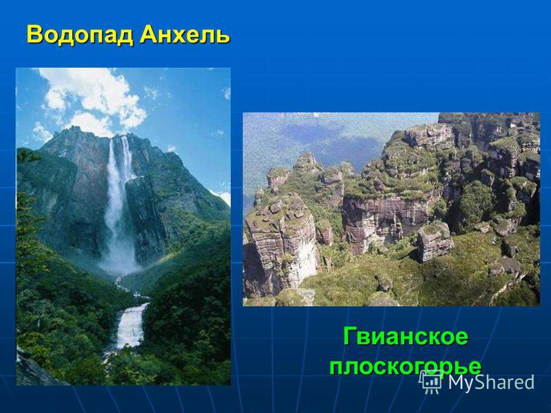 Водопад Анхель Гвианское плоскогорье
