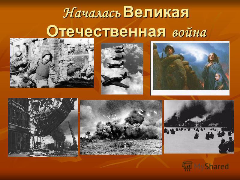Началась Великая Отечественная война