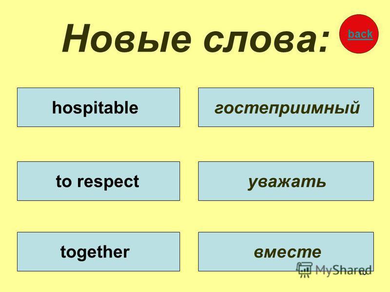10 Новые слова: hospitable to respect together гостеприимный уважать вместе back