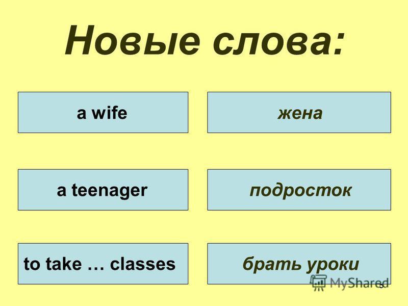 5 Новые слова: a wife a teenager to take … classes жена подросток брать уроки