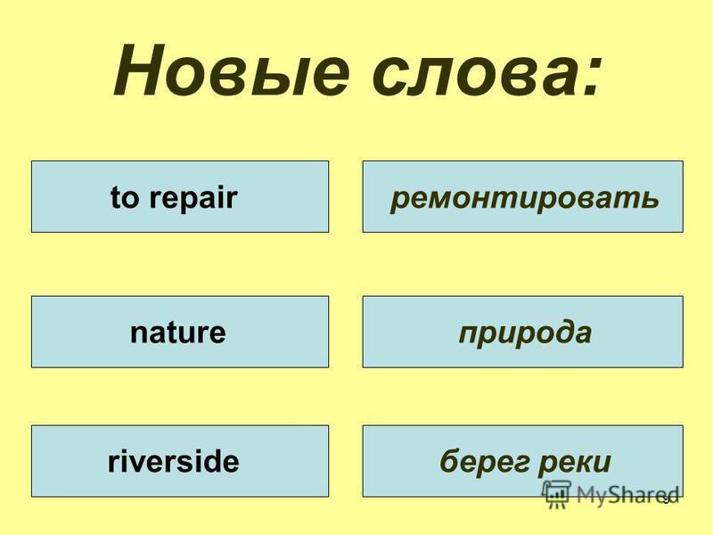 9 Новые слова: to repair nature riverside ремонтировать природа берег реки