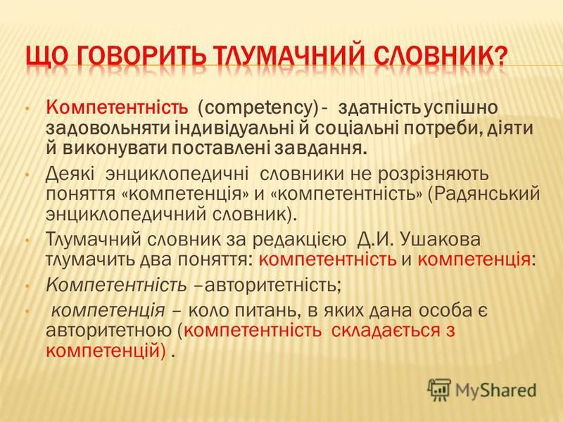 Компетентність (соmpetency) - здатність успішно задовольняти індивідуальні й соціальні потреби, діяти й виконувати поставлені завдання. Деякі энциклопедичні словники не розрізняють поняття «компетенція» и «компетентність» (Радянський энциклопедичний