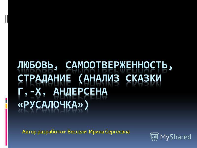 Автор разработки: Вессели Ирина Сергеевна