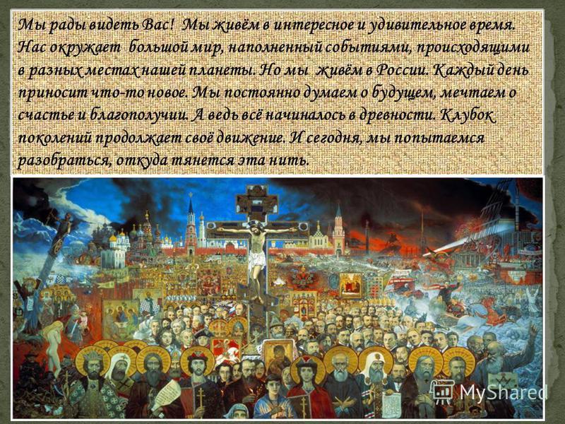 Подготовила: учитель 4-вкласса МБОУ гимназии 1 Кочеткова Анастасия Владимировна.