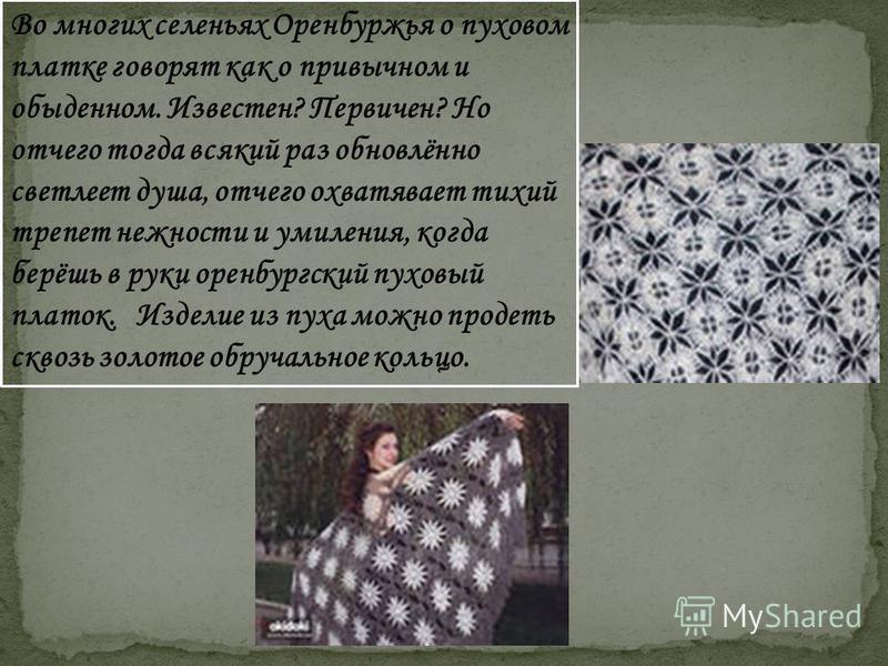 Загадка. Две весёлые сестрицы – На все руки мастерицы: Сделают из ниточки Носки и рукавички. Спицы