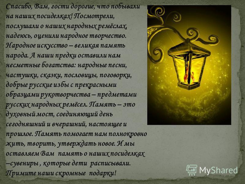 Во всех творениях талантливого русского народа присутствует жизнерадостность, открытость, широта мысли и оптимизма. Русский характер проявляется во всём, что создавал народ – будь то изба или белоснежный храм, поражающий взор своей мощью, будь то пря