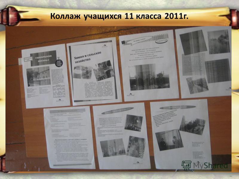 Коллаж учащихся 11 класса 2011 г.