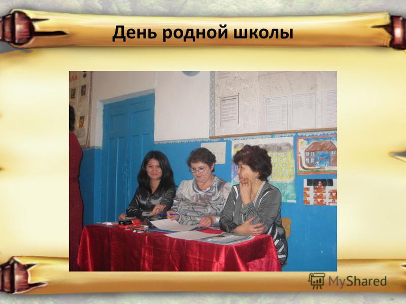 День родной школы
