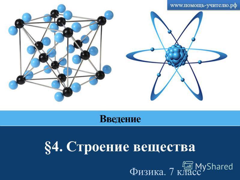 Скачано с сайта www.помощь-учителю.рф www.помощь-учителю.рф §4. Строение вещества Физика. 7 класс Введение