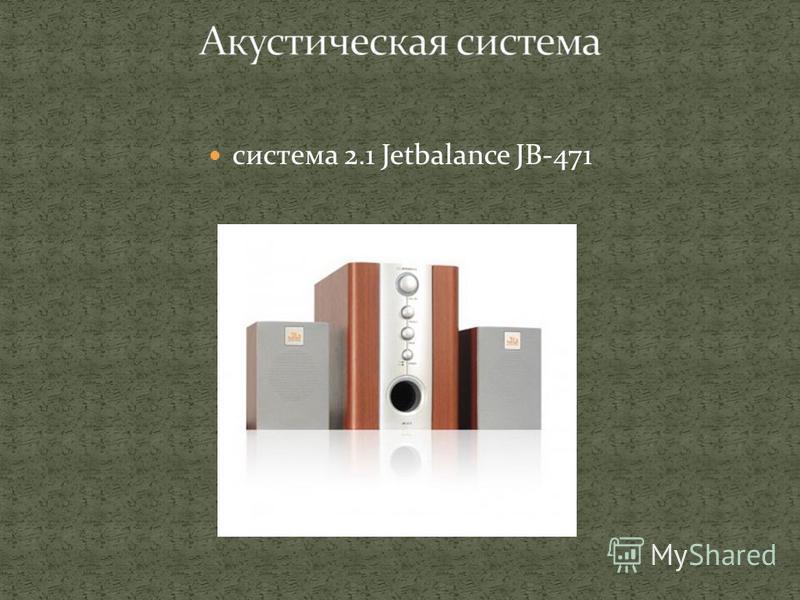 система 2.1 Jetbalance JB-471