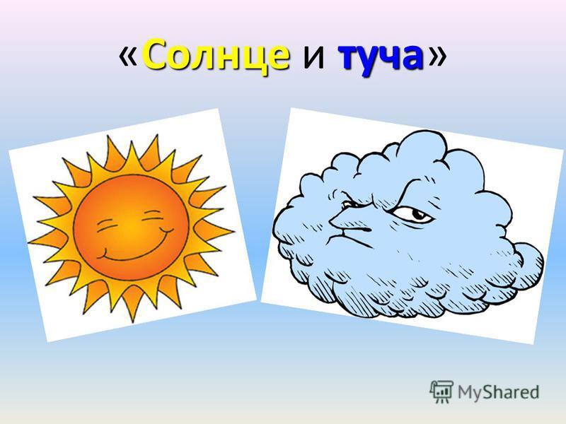 Солнцетуча «Солнце и туча»