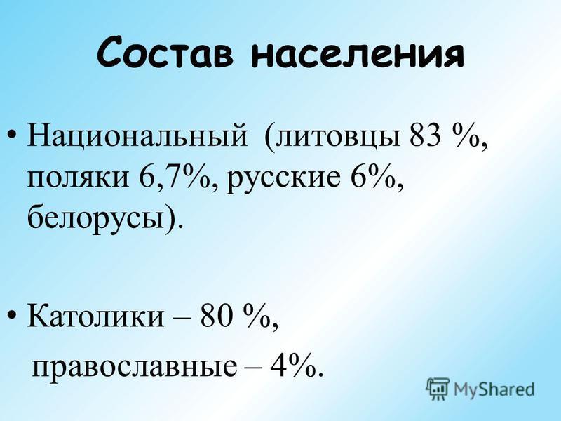 Состав населения Национальный (литовцы 83 %, поляки 6,7%, русские 6%, белорусы). Католики – 80 %, православные – 4%.