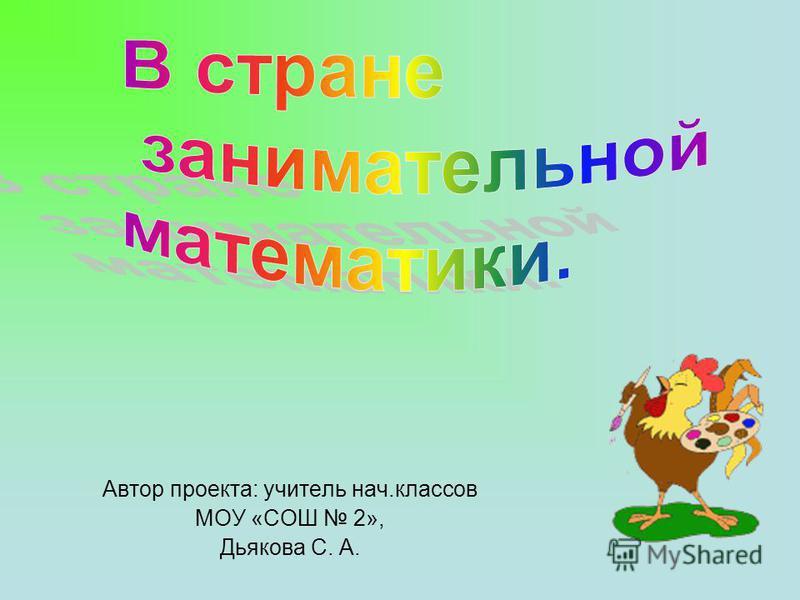 Автор проекта: учитель нач.классов МОУ «СОШ 2», Дьякова С. А.