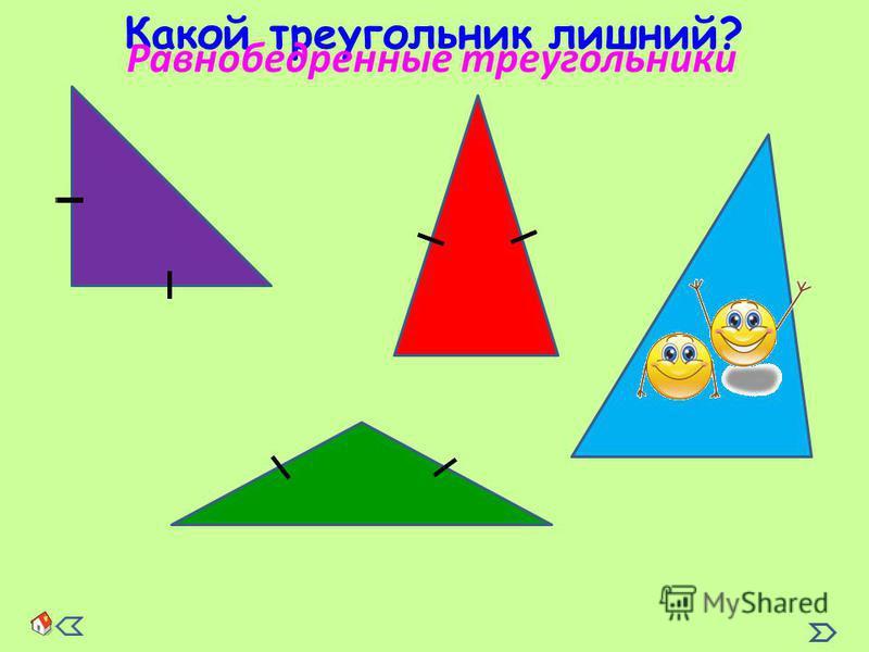 Остроугольные Тупоугольные Прямоугольные Виды треугольников. По величине наибольшего угла
