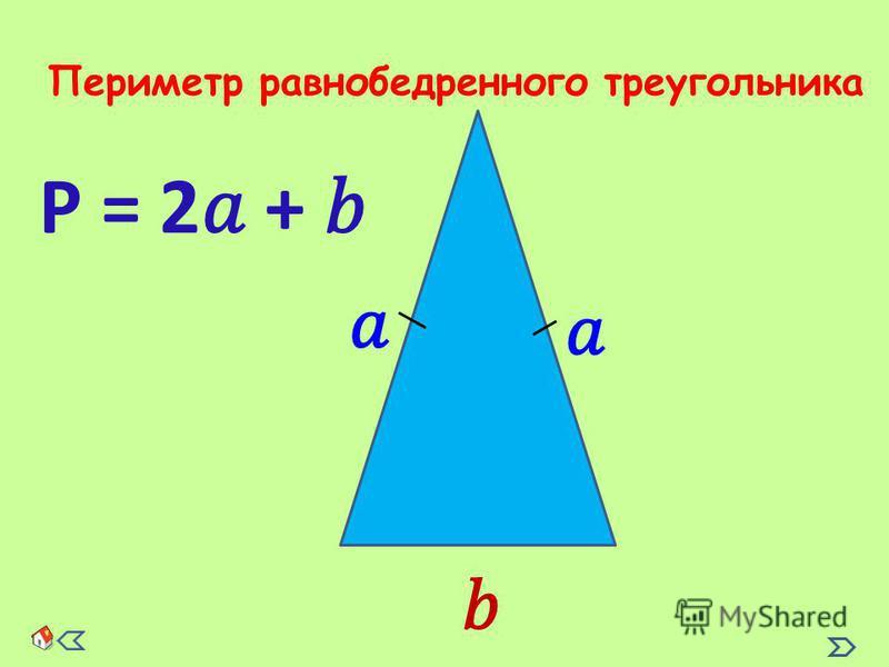 Боковая сторона Основание Равнобедренный треугольник