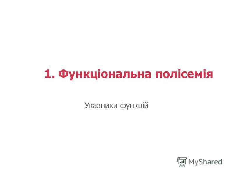 1. Функціональна полісемія Указники функцій