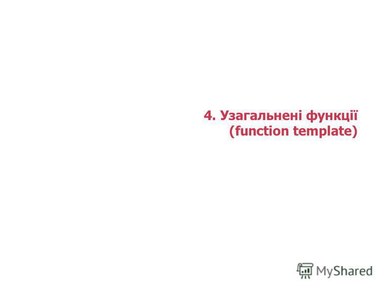 4. Узагальнені функції (function template)