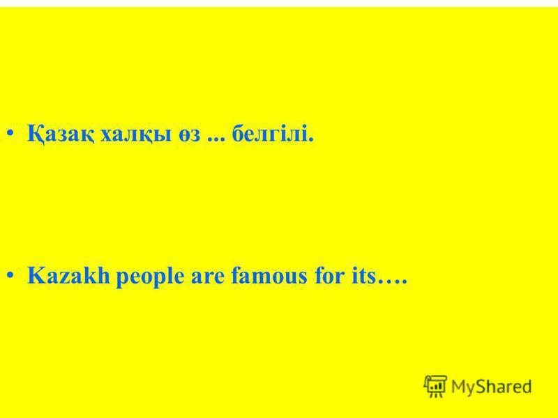 Қазақ халқы өз... белгілі. Kazakh people are famous for its….