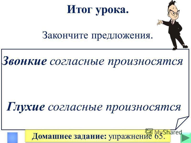 Выбери животных со звонким согласным звуком в начале слова. ЗЕБРА БЕЛКА ВЕРБЛЮД ЛОШАДЬ ВОЛК ПИНГВИН КЕНГУРУ