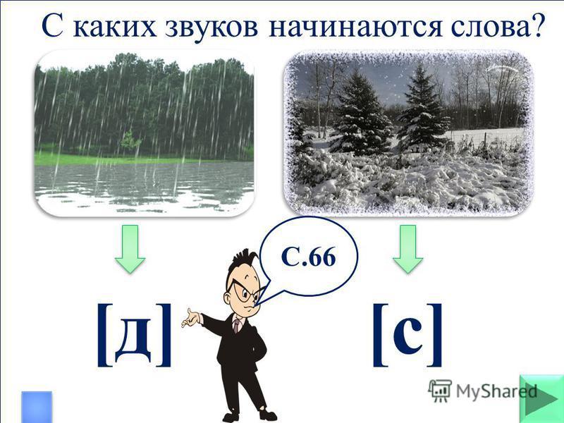 Зимой в поле лежал, А весной в реку побежал. Зимой в поле лежал, А весной в реку побежал. снег