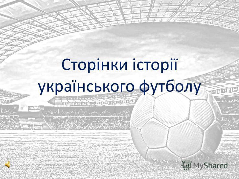 Сторінки історії українського футболу