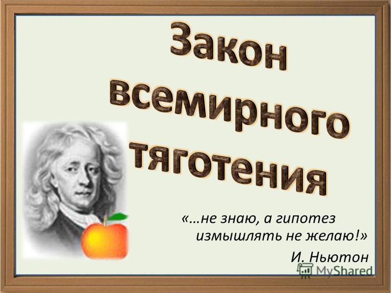 «…не знаю, а гипотез измышлять не желаю!» И. Ньютон