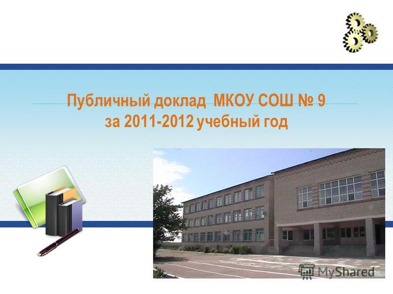 Публичный доклад МКОУ СОШ 9 за 2011-2012 учебный год