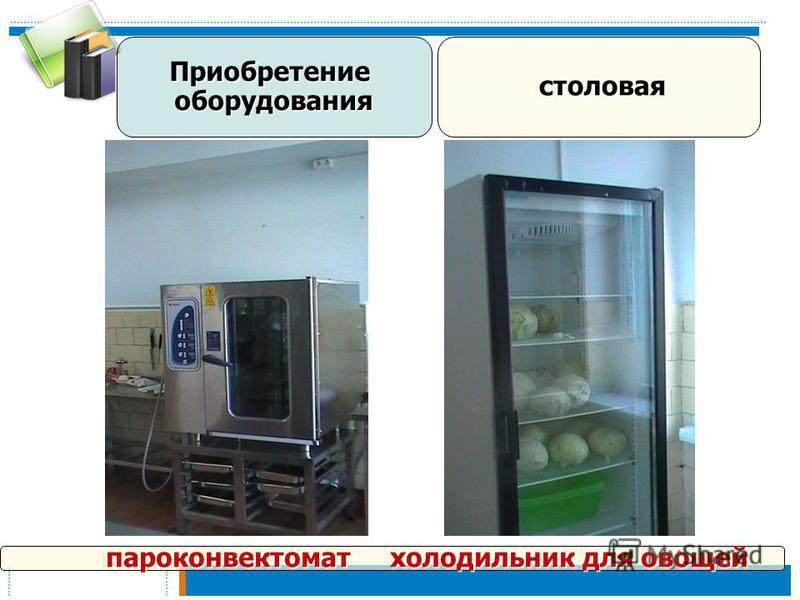 столовая столовая Приобретениеоборудования пароконвектомат холодильник для овощей пароконвектомат холодильник для овощей