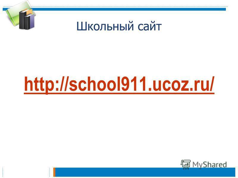 Школьный сайт http://school911.ucoz.ru/