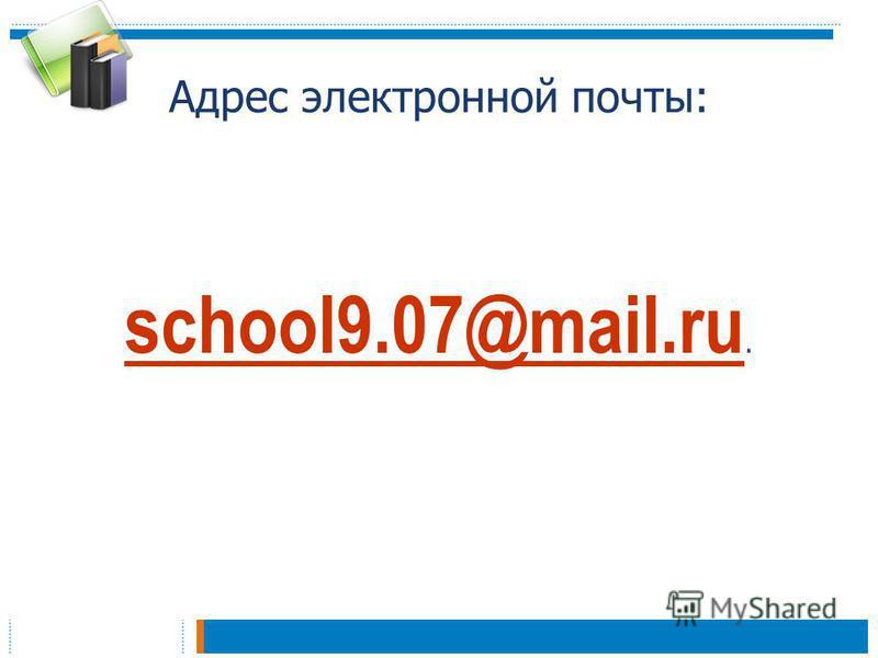 Адрес электронной почты: school9.07@mail.ru school9.07@mail.ru.