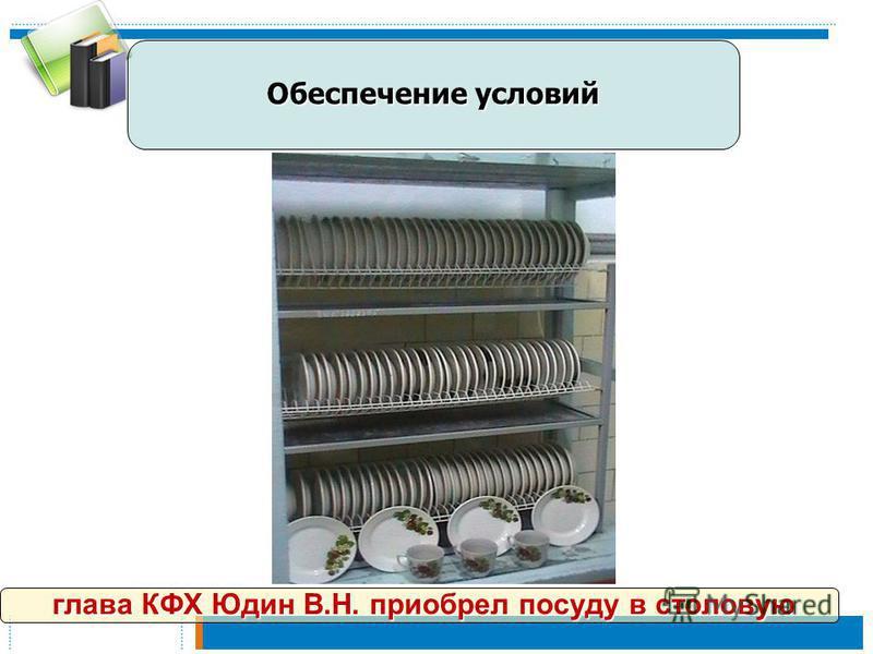 Обеспечение условий глава КФХ Юдин В.Н. приобрел посуду в столовую глава КФХ Юдин В.Н. приобрел посуду в столовую