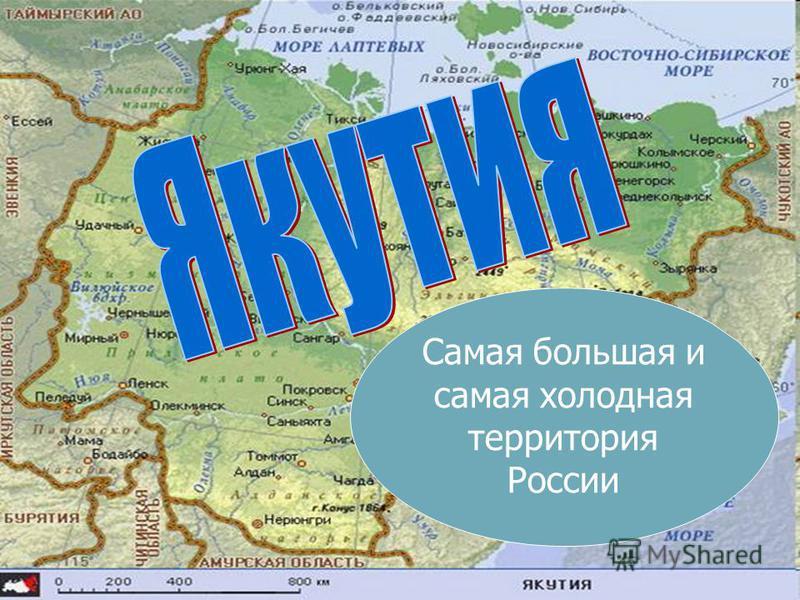 Самая большая и самая холодная территория России