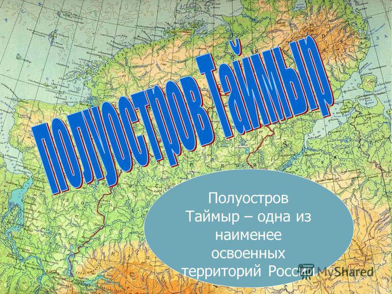 Полуостров Таймыр – одна из наименее освоенных территорий России