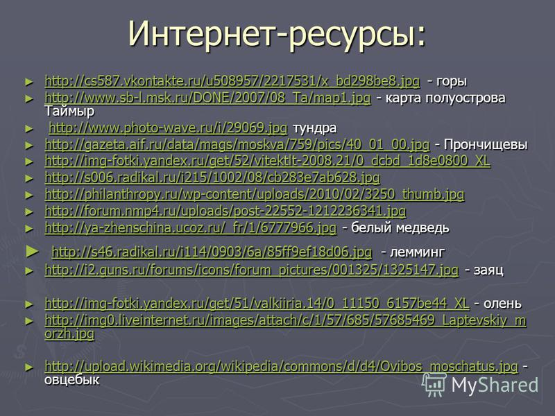 Интернет-ресурсы: http://cs587.vkontakte.ru/u508957/2217531/x_bd298be8. jpg - горы http://cs587.vkontakte.ru/u508957/2217531/x_bd298be8. jpg - горы http://cs587.vkontakte.ru/u508957/2217531/x_bd298be8. jpg http://www.sb-l.msk.ru/DONE/2007/08_Ta/map1.