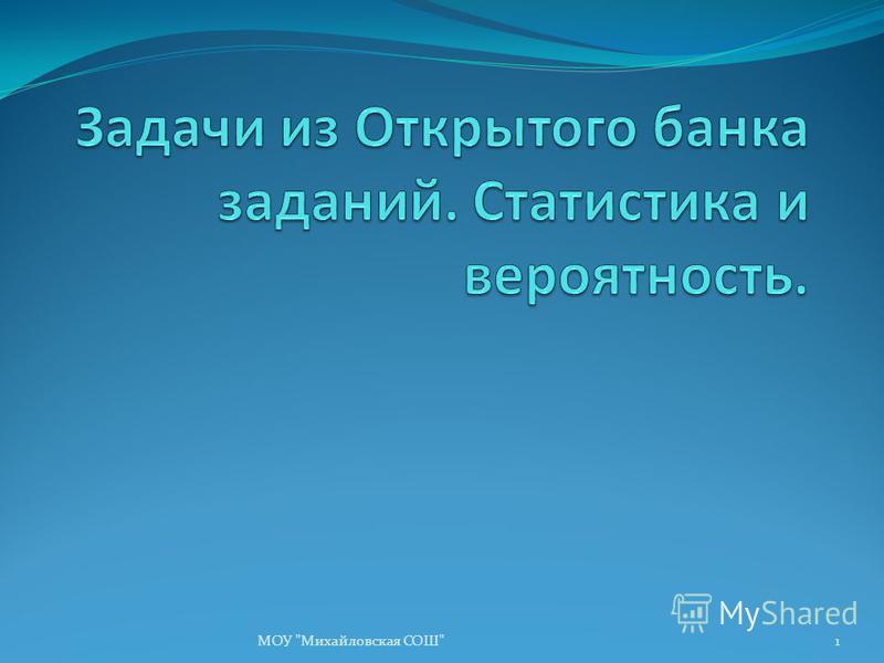 МОУ Михайловская СОШ1