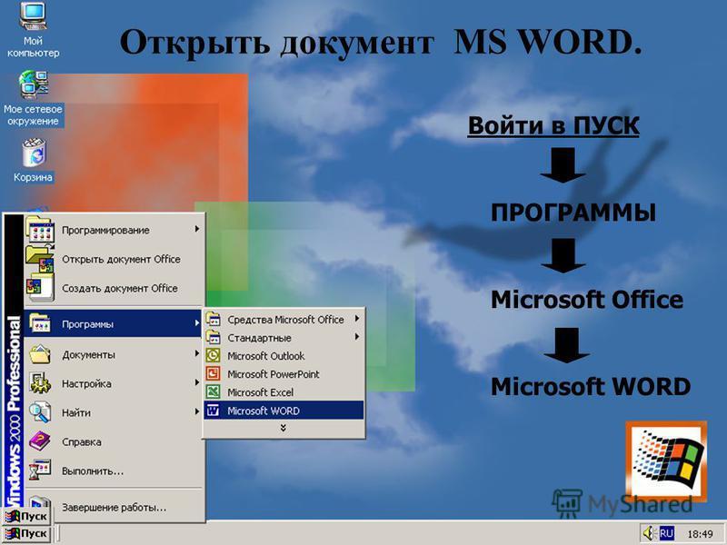 Открыть документ MS WORD. Войти в ПУСК ПРОГРАММЫ Microsoft Office Microsoft WORD