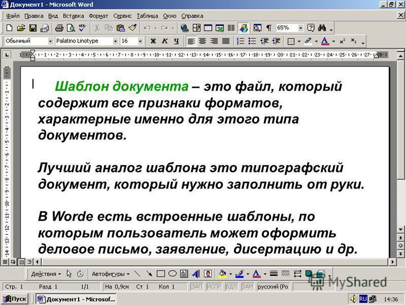 Шаблон документа – это файл, который содержит все признаки форматов, характерные именно для этого типа документов. Лучший аналог шаблона это типографский документ, который нужно заполнить от руки. В Worde есть встроенные шаблоны, по которым пользоват