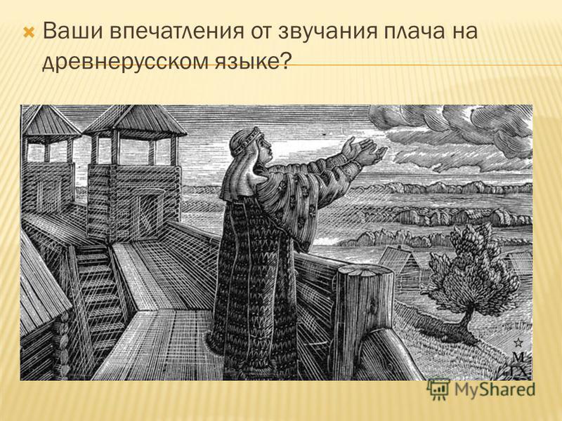 Ваши впечатления от звучания плача на древнерусском языке?