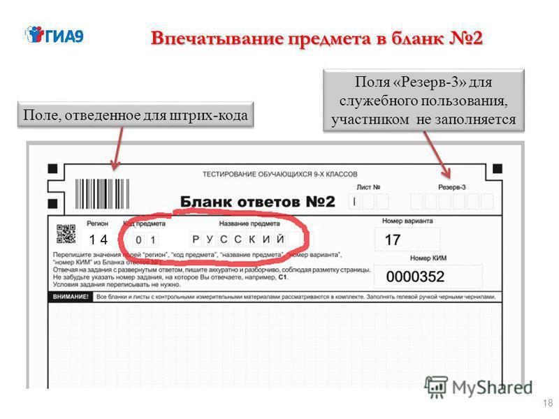 Впечатывание предмета в бланк 2 18 1 4 Поле, отведенное для штрих-кода Поля «Резерв-3» для служебного пользования, участником не заполняется