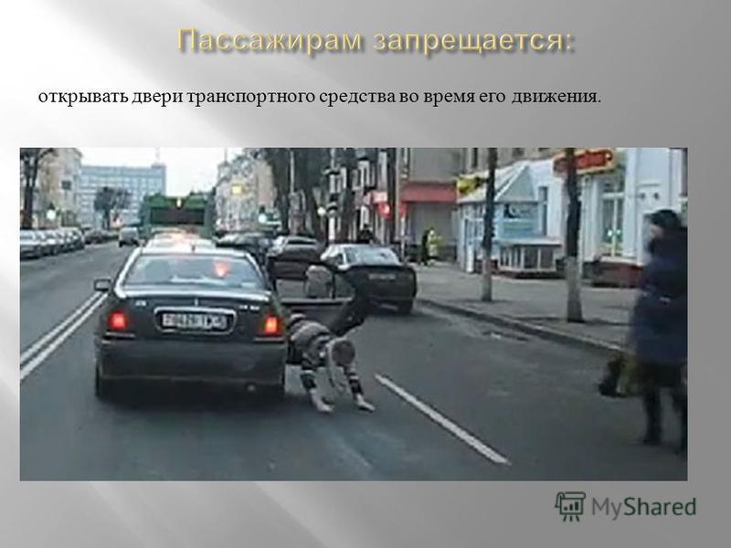 открывать двери транспортного средства во время его движения.