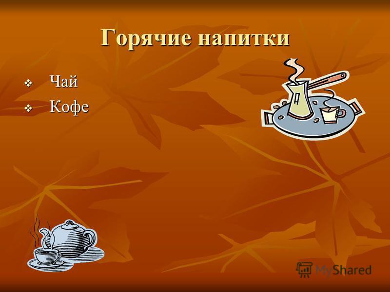 Горячие напитки Чай Чай Кофе Кофе