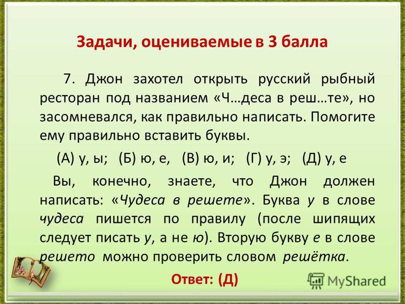 Задачи, оцениваемые в 3 балла 7. Джон захотел открыть русский рыбный ресторан под названием «Ч…десна в реш…те», но засомневался, как правильно написать. Помогите ему правильно вставить буквы. (А) у, ы; (Б) ю, е, (В) ю, и; (Г) у, э; (Д) у, е Вы, конеч